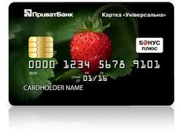 Услуги для студентов ПриватБанк банк для тех кто любит Украину  универсальная кредитная карта