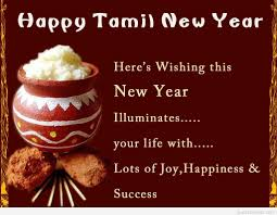 Happy Tamil New Year Success Quote
