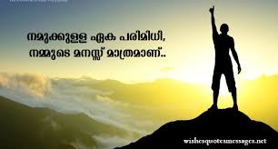 Malayalam Archives Wishes Quotes Messages Interesting Malayalam Messages