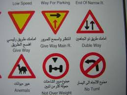 Nc Dmv Road Signs Chart 2019 Kuwait Traffic Signs And Symbols Build Kuwait Traffic Sign