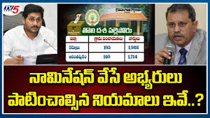According to the official announcement, the panchayat elections will be held in four phases in the respective districts. Ap Panchayat Election 2021 Nomination Updates Sec Nimmagadda Ramesh Kumar Ys Jagan Tv5 News Youtube
