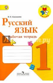 Книга Русский язык класс Рабочая тетрадь ФГОС Валентина  Русский язык 1 класс Рабочая тетрадь