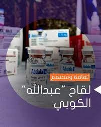 محتوى - Mohtawa - لقاح عبد الله الكوبي المضاد لفيروس كورونا