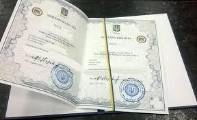 Диплом в украине нового образца ДагФиш Рыба в Махачкале в  Изготовить диплом времен ссср намного проще чем диплом нового образца современными элементами защиты а Свидетельство дает его владельцу право стать членом