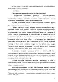 Денежная система России и ее элементы Курсовая Курсовая Денежная система России и ее элементы 6