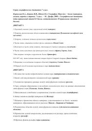 Атмосфера Административная контрольная работа Административная контрольная работа Серия географических диктантов 7 класс