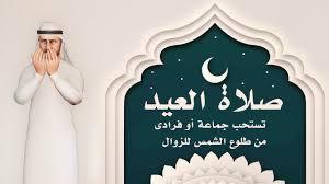 كيفية صلاة العيد   صلاة عيد الفطر و الأضحى - YouTube