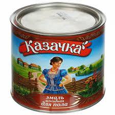 <b>Эмаль КАЗАЧКА ПФ</b>-<b>266</b> 1,9кг купить в Самаре по низкой цене с ...
