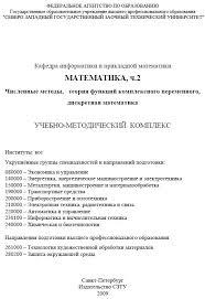 Дискретная математика Помощь студентам заказать контрольную  Численные методы ТФКП дикретная математика СЗТУ 2009