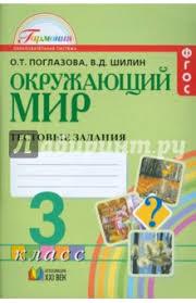 Книга Окружающий мир класс Тестовые задания ФГОС  3 класс Тестовые задания