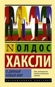 «О <b>дивный</b> новый мир» <b>Хаксли Олдос</b> - описание книги ...