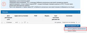 Как поставить на учет ККТ в режиме автономной работы it компания  Регистрация контрольно кассовой техники на сайте ФНС nalog ru