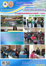โรงเรียนเทพาลัยประชุมผู้ปกครองนักเรียน ภาคเรียนที่ 1/2563 -  สำนักงานเขตพื้นที่การศึกษามัธยมศึกษา เขต 31