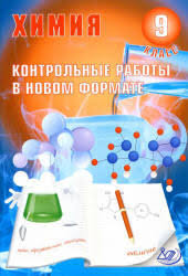 класс Контрольные работы в новом формате Добротин Д Ю  Химия 9 класс Контрольные работы в новом формате Добротин Д Ю Снастина М Г 2011