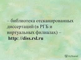 Презентация на тему Интегрированная библиотека электронных  29 библиотека отсканированных диссертаций в РГБ и виртуальных филиалах diss rsl ru