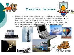 Презентация на тему ФИЗИКА И ТЕХНИКА История развития ФИЗИКИ  14 Физика и техника