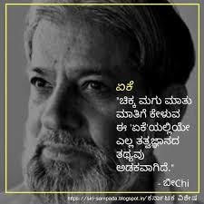 Popular Kannada Quotes From Beechi Jeevana Sanjeevini