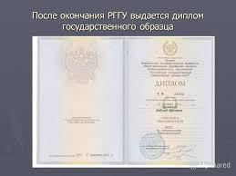 Презентация на тему ДИСТАНЦИОННОЕ ОБУЧЕНИЕ в РОССИЙСКОМ  6 После окончания РГГУ выдается диплом государственного образца