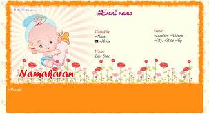 lovely birth ceremony invitation card
