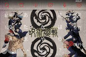 呪術 廻 戦 simeji