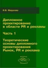 Электронно библиотечная система iprbooks Контекстная реклама  Дипломное проектирование в области pr и рекламы Часть 1 Теоретические основы дипломного проектирования