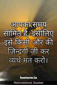 Positive Quotes In Hindi With Image Best Quotes For Your Life