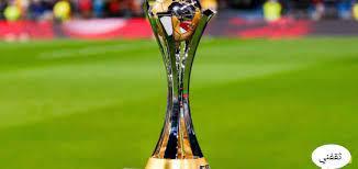 رسميا..الإعلان عن الدولة المنظمة لبطولة كأس العالم للأندية 2021 - ثقفني