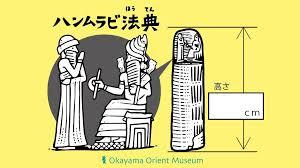 """岡山市立オリエント美術館【改修工事で休館中】 on Twitter: """"【オリエン太クイズ】ハンムラビ法典 楔形文字でたくさんの決まりごとがしるされている。 上部分にいるのはハンムラビ王と太陽の神シャマシュ。 右と左、どっちがハンムラビ王かな?そして、 ハンムラビ法典の ..."""
