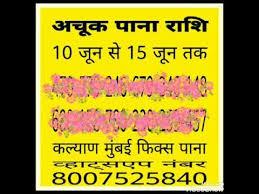Kalyan Mumbai Penal Chart Videos Matching Kalyan Main Mumbai Panel Chart Bhole Baba