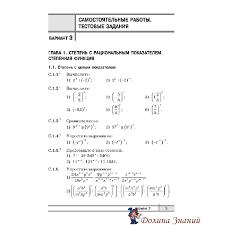 Купить книгу Алгебра Самостоятельные и контрольные работы  Алгебра 11 Самостоятельные и контрольные работы Тестовые задания В 4 вариантах 3