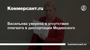 Васильева уверена в отсутствии плагиата в диссертации Мединского  Васильева уверена в отсутствии плагиата в диссертации Мединского Общество Коммерсантъ