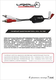 Высококачественный линейный <b>шумоподавитель Ural Filter</b>