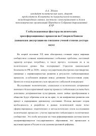 Глобализационные факторы политических трансформационных процессов  Глобализационные факторы политических трансформационных процессов на Северном Кавказе концепция диссертации на соискание ученой степени доктора