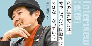 笠井アナ がん ステージ