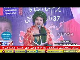 If a popunder / newtab ad appears, ignore and return to this page! 12 12 Mb Neha Naaz Shams Tabrez Ka Kissa New 2020 Download Lagu Mp3 Gratis Mp3 Dragon