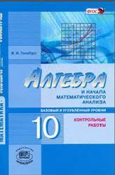 и начала математического анализа класс Контрольные работы  Алгебра и начала математического анализа 10 класс Контрольные работы Глизбург В И 2014