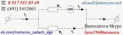 Курсовые работы Пример решения Курсовой работы МЕТРОЛОГИЯ  При включении прибора в ветвь r1 он показал i1 при включении в ветвь r2 i2 Значения i1 и i2 указаны в табл 1 Закажите курсовую работу преподавателю