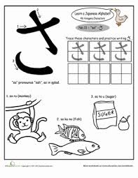 Hiragana Alphabet: | Pinterest | Worksheets, Pre-School And Language