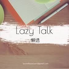Lazy Talk 懶透