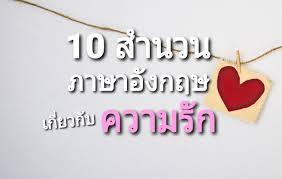 10 สำนวนภาษาอังกฤษเกี่ยวกับ