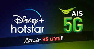 AIS ประกาศราคาแพ็คเกจ Disney+ Hotstar เดือนละ 35 บาท !! เฉพาะลูกค้า AIS  จองแพ็ควันนี้ - 27 มิ.ย.