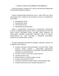 Отчет медицинской сестры на высшую категорию ДагФиш Рыба в  Отчет медицинской сестры диетической на высшую категорию Аттестационная работа медсестры хирургического отделения стационара doc Отчет по практике старшей
