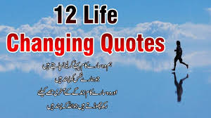 12 Life Changing Quotes In Urdu With Voice Best Urdu Quotes