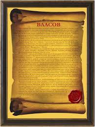 untitled document фамильный диплом Древность