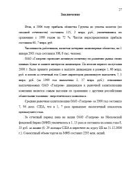 Декан НН Развитие и размещение газовой промышленности России c   Развитие и размещение газовой промышленности России Страница 27