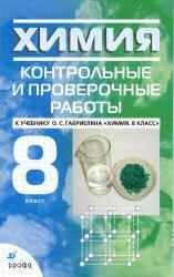 класс Контрольные и проверочные работы Габриелян О С  Химия 8 класс Контрольные и проверочные работы Габриелян О С 2011