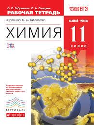 Химия базовый уровень класс контрольные и проверочные работы  11 класс Рабочая тетрадь
