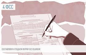 Образец заполнения формы ФСС за полугодие квартал  Как заполнить новую форму 4 ФСС за 2 квартал 2016 года Пошаговое руководство