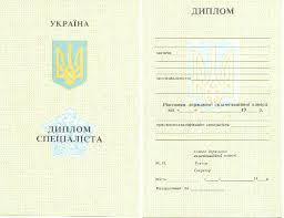 Образцы дипломов о высшем образовании купить в Украине Диплом Специалиста до 1998 года