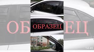 <b>Дефлекторы вставные</b> для Volkswagen Polo 5дв новые купить в ...